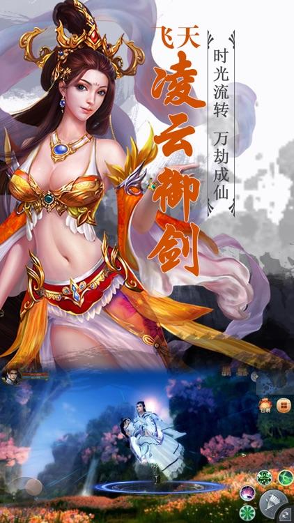 剑侠蜀山修仙私服-传奇烈火的仙侠私服