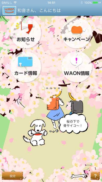 WAONサービスアプリ ScreenShot4