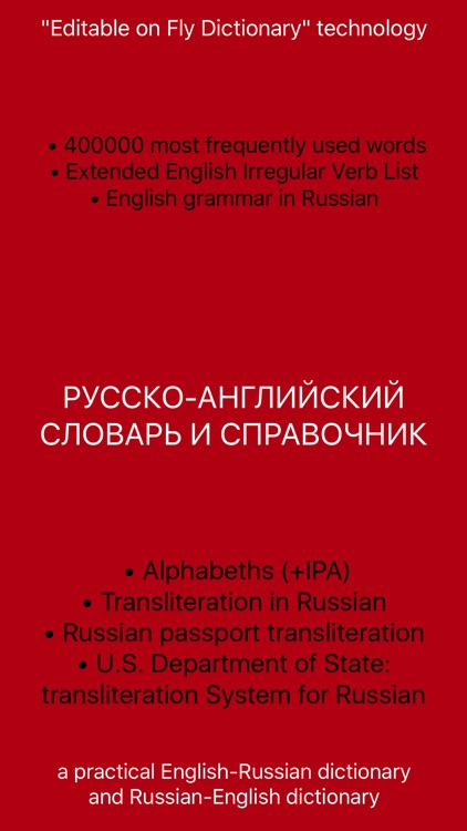 English-Russian dictionary +