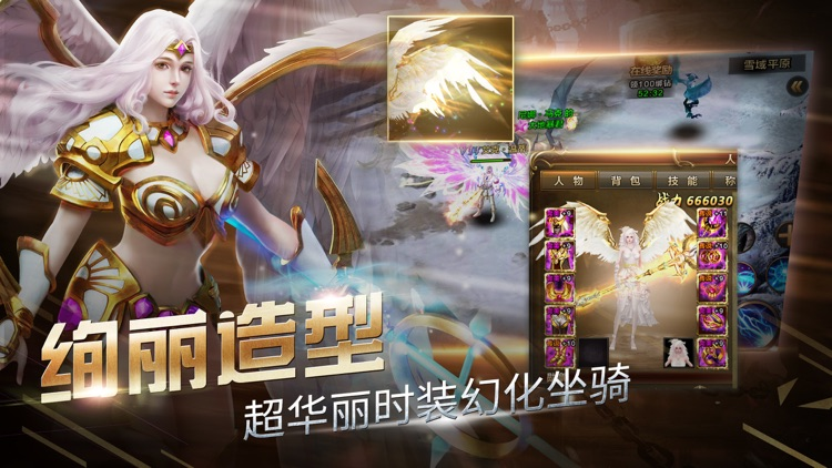 神界大陆3D-人气主播倾情代言 screenshot-3
