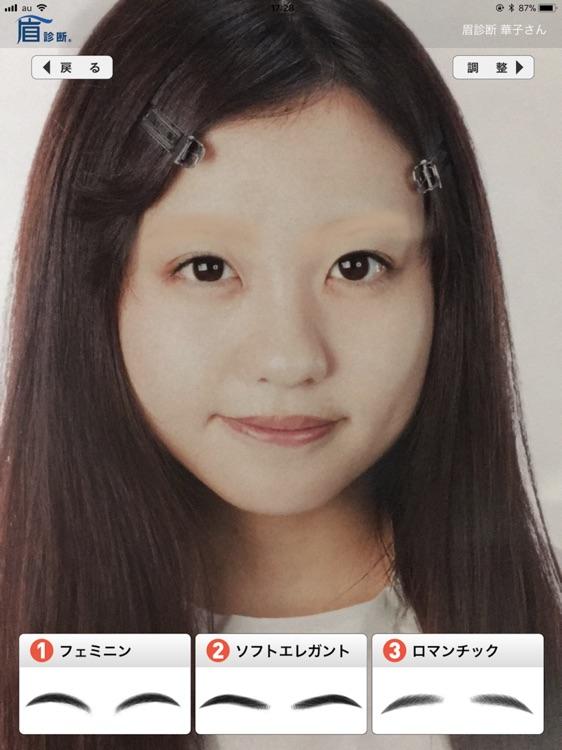 眉の着せ替えアプリ「眉診断」 screenshot-5
