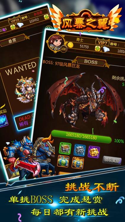 风暴之翼单机RPG-经典放置类角色扮演冒险游戏 screenshot-3