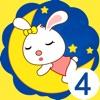 兔宝宝睡前故事第四辑