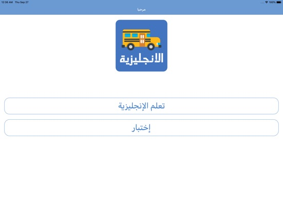 تعلم الإنجليزية للأطفال بالصوت screenshot 7