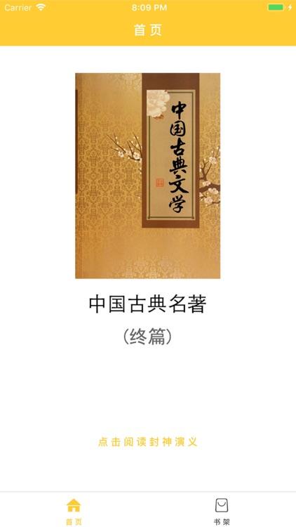 合集阅读-中国古典名著(终篇)
