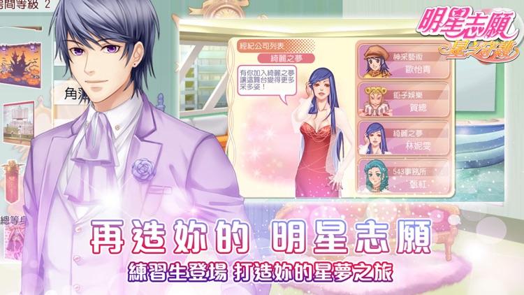 明星志願-星之守護 screenshot-4