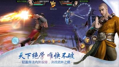 倚天屠龙记-国际版(金庸正版授权) screenshot 5