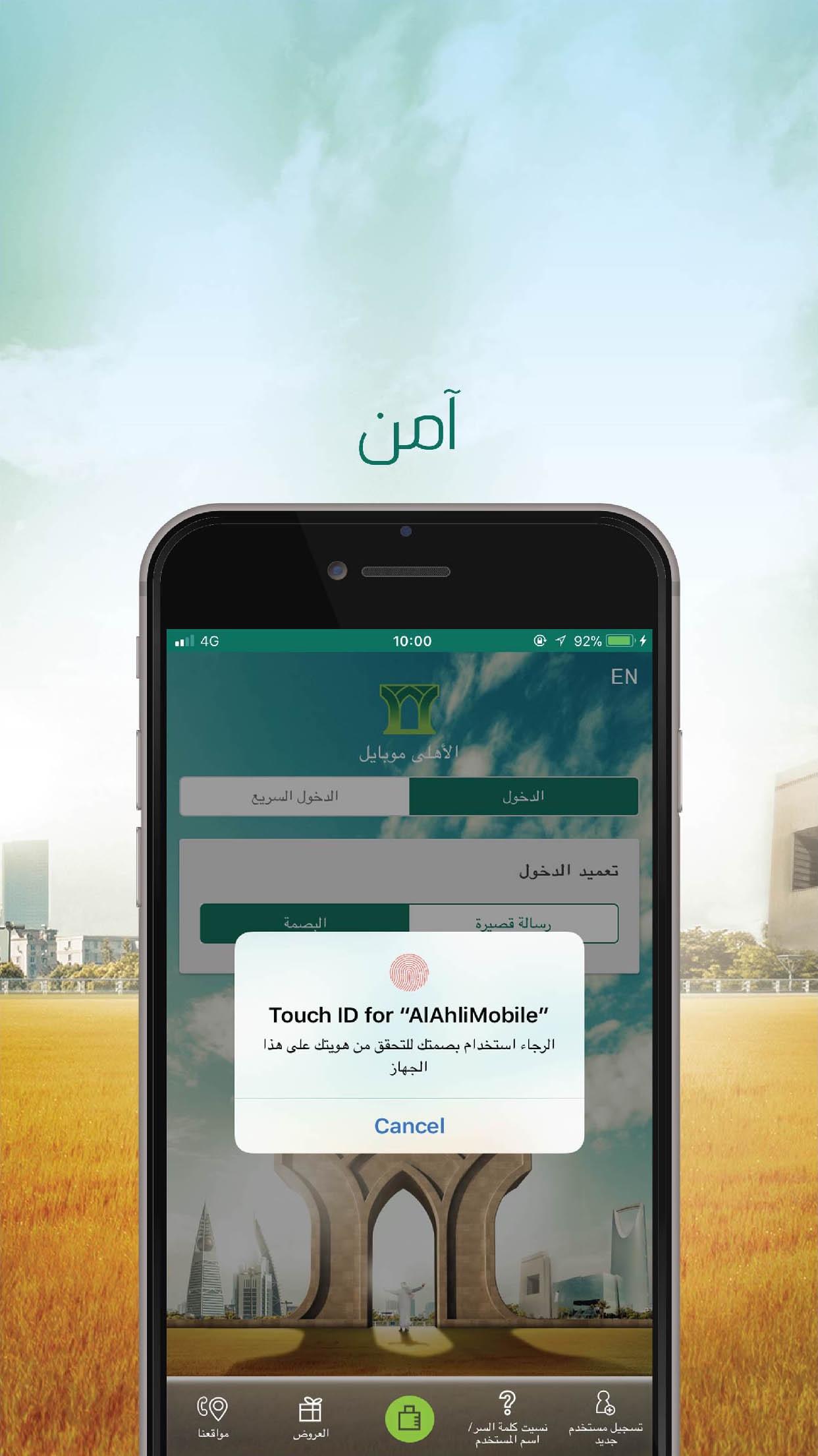 AlAhliMobile Screenshot