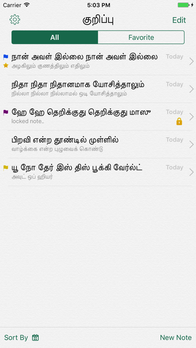 Tamil Notes (Mobile) screenshot one