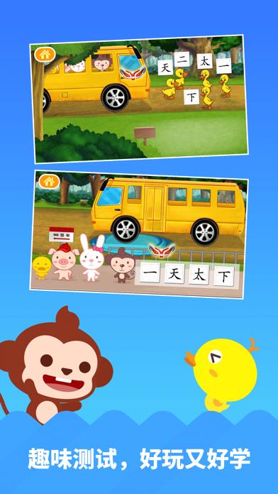 多多学汉字 screenshot three