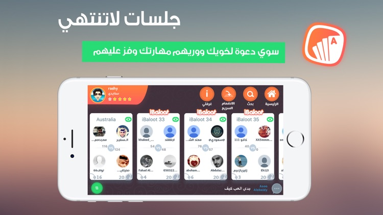 iBaloot - بلوت screenshot-1