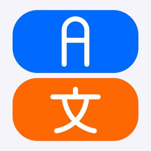 Fluent Translator & Dictionary iOS App