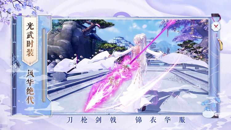 重生之明月传说—国风角色扮演手游 screenshot-4