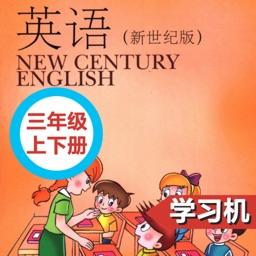 小学英语上外新世纪版三年级上下册