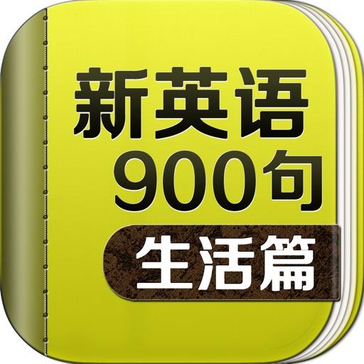 新英语900句生活篇-听力课堂口语学习软件