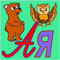 Russian ABC alphabet letters