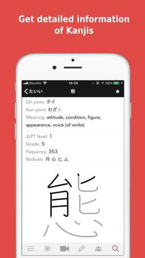 Yomiwa japanese dictionary on the app store malvernweather Choice Image
