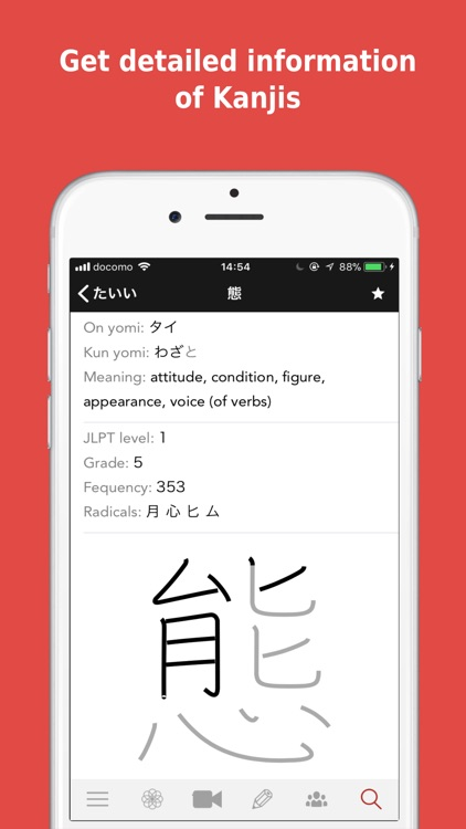 Yomiwa Japanese Dictionary screenshot-8