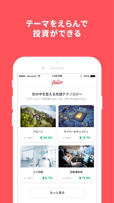 FOLIO(フォリオ)スクリーンショット3