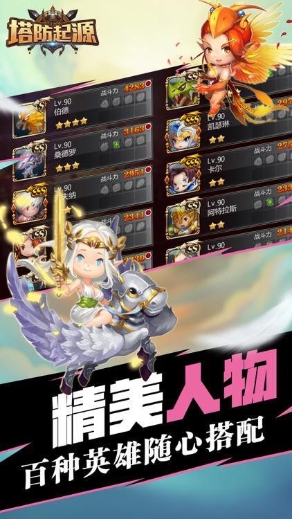 塔防起源-正版回合制角色扮演手游 screenshot-4