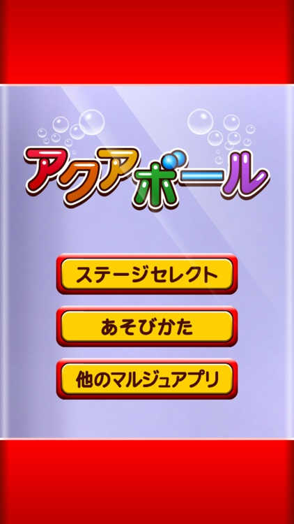Aqua Balls screenshot-0