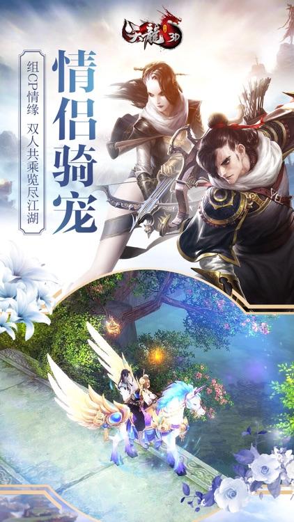 """天龙3D-新资料片""""金玉良缘"""" screenshot-4"""
