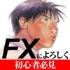 FXによろしく 超初心者のFX安心トレード入門 - iPhoneアプリ