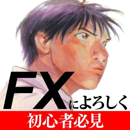FXによろしく 超初心者のFX安心トレード入門