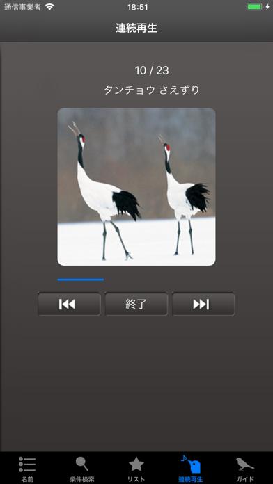 野鳥の鳴き声図鑑 50のおすすめ画像6