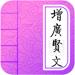 17.增广贤文 国学经典诵读 - 有声彩图注音版