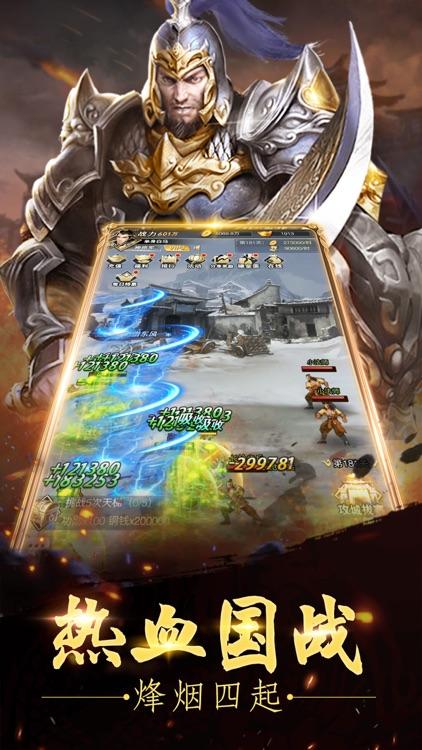 乱世铁骑-策略三国国战手游 screenshot-3