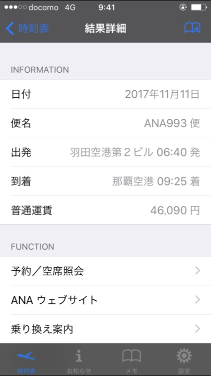駅探 飛行機時刻表 国内線 screenshot-4