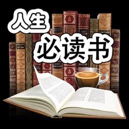 人生必读图书排行榜-一生必读的书籍