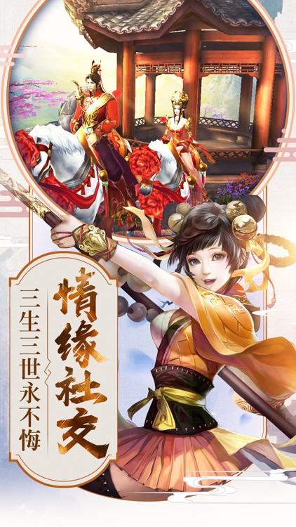 倚天屠龙记 screenshot-3