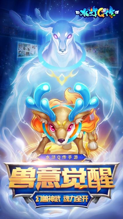 水浒Q传—神兽盛典,万圣狂欢!
