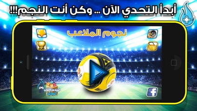 ابطال الملاعب اختبار كرة القدملقطة شاشة5
