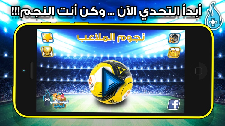 ابطال الملاعب اختبار كرة القدم screenshot-4