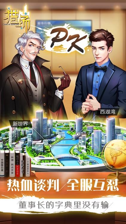 猎场-年度国剧正版授权手游 screenshot-3
