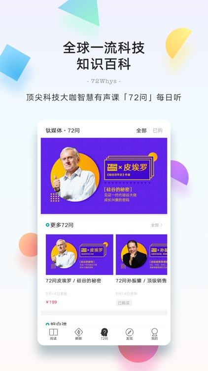 钛媒体-专业财经科技新闻与知识服务 screenshot-3