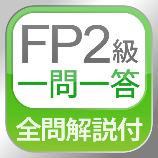 FP Lv.2 (FP2) Q & A Practice iOS App