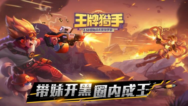 王牌猎手 screenshot-0