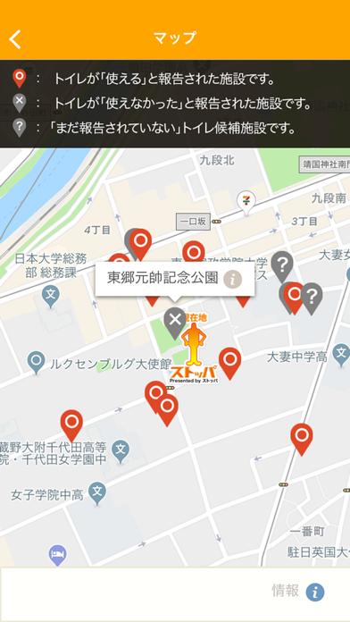 @トイレ ScreenShot2