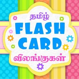 Tamizh Flash Cards - Animals