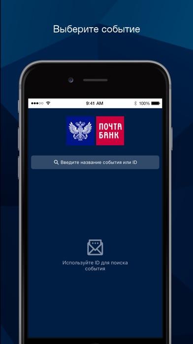 Почта Банк. Конференции