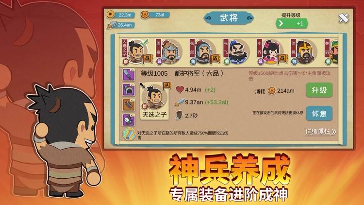 纸片三国名将传 screenshot-4