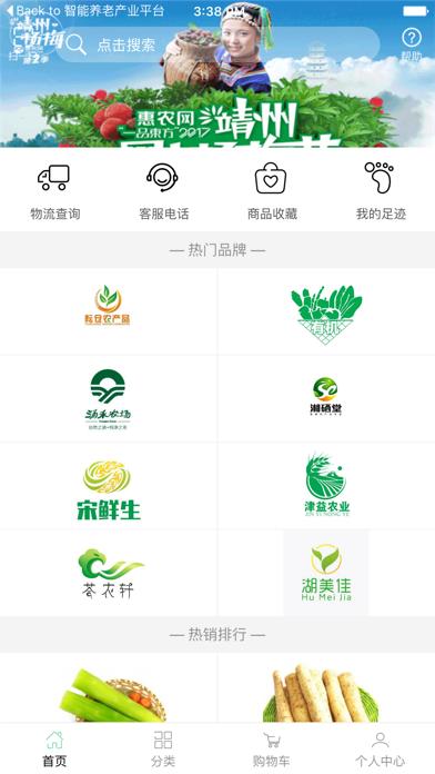 中国农产品网平台