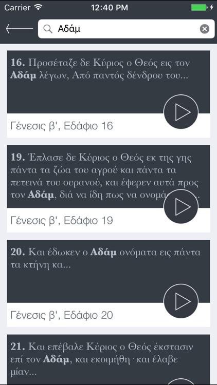 Αγια Γραφή screenshot-3