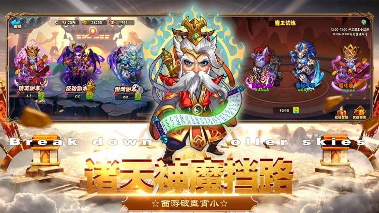 西游之踏破凌霄-梦幻回合制卡牌手游 screenshot-3