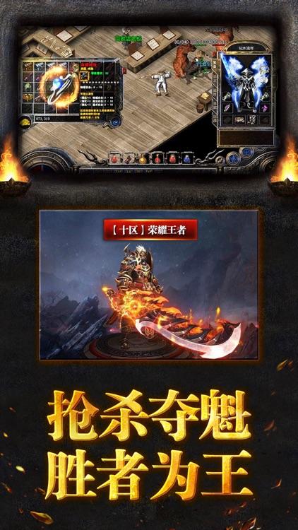 烈火荣耀-经典传奇 热血永恒 screenshot-4
