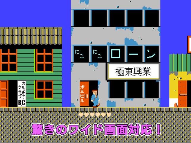 たけしの挑戦状 Screenshot
